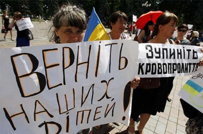 Майки на украински военни протестираха в Киев
