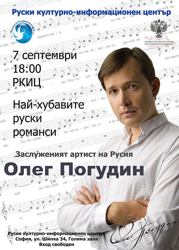 "КОНЦЕРТ на Олег Погудин ""Най-добрите руски романси"""