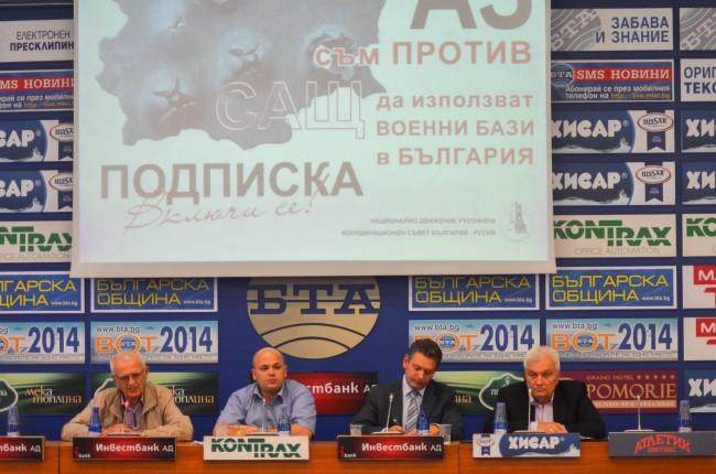 """НД """"Русофили"""" започва подписка против чуждо военно присъствие в България"""