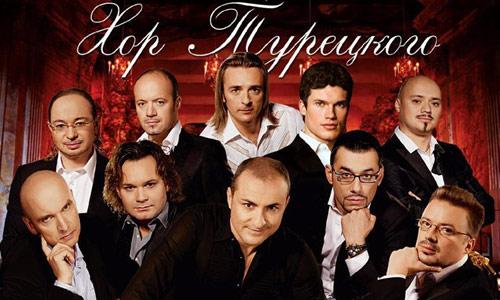 Хор Турецки на живо в София на 30 октомври