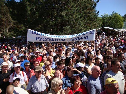 Ежегодный национальный Слет друзей России в Болгарии