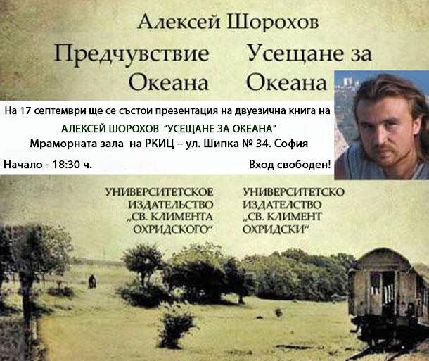 """РКИЦ кани на: Презентация на руско-българска книга на Алексей Шорохов """"Усещне за Океана"""""""