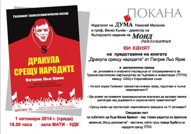 """Представяне на книгата """"Дракула срещу народите"""""""