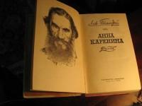 "700 души четат ""Ана Каренина"" за 30 часа"