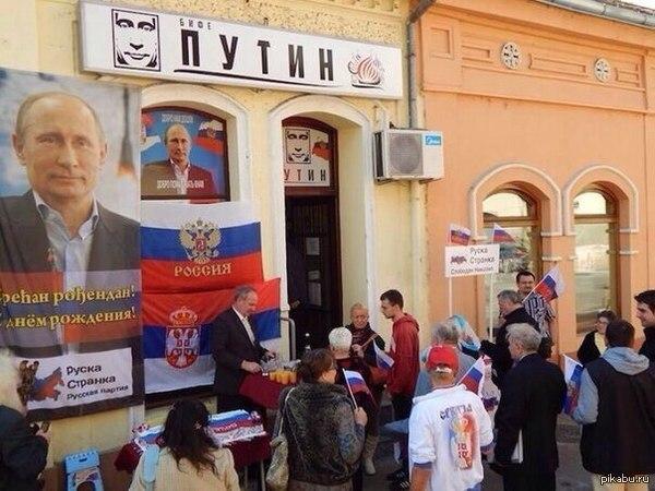 Белград обича Путин