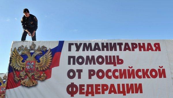 Руската хуманитарна помощ пристигна в Луганск