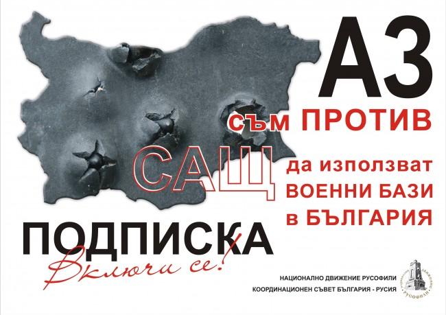 """НД """"Русофили"""" стартира подписка под наслов """"Аз съм против САЩ да използват военни бази в България"""""""