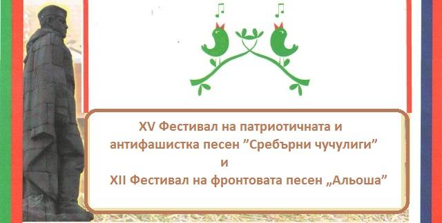 """До съорганизаторите на фестивалите """"Сребърна чучулига"""" и """"Альоша"""""""