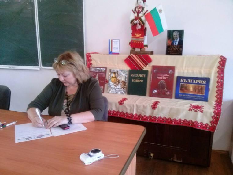 "В Уфа се проведе ""Българска диктовка""2"
