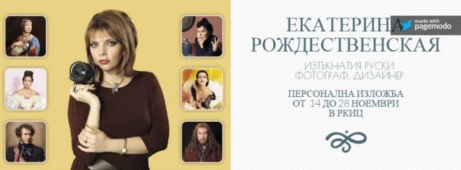 Екатерина Рождественская покорява и София