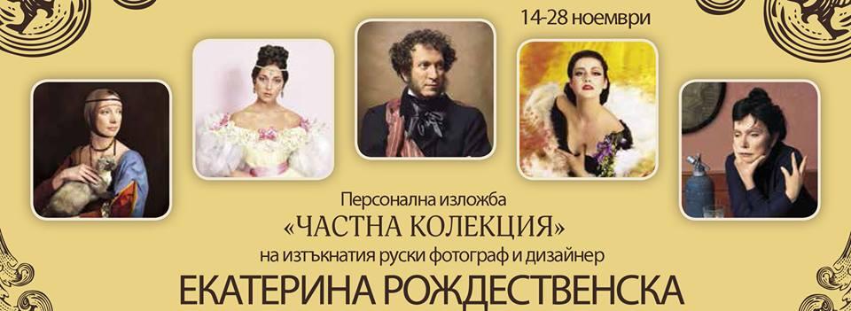 Екатерина Рождественская покорява и София1