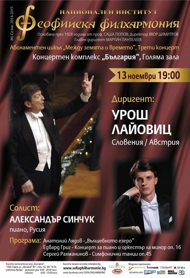 """Зала """"България"""" отново събира музиканти от различни страни"""