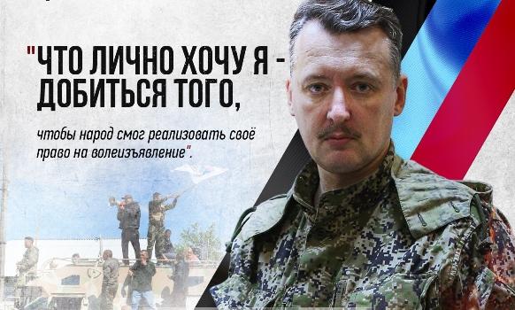 Игор Стрелков: Русия я чака война, срещу нас е цялата западна цивилизация