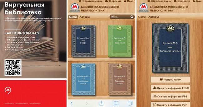 Московското метро се превърна във виртуална библиотека за класическа руска литература