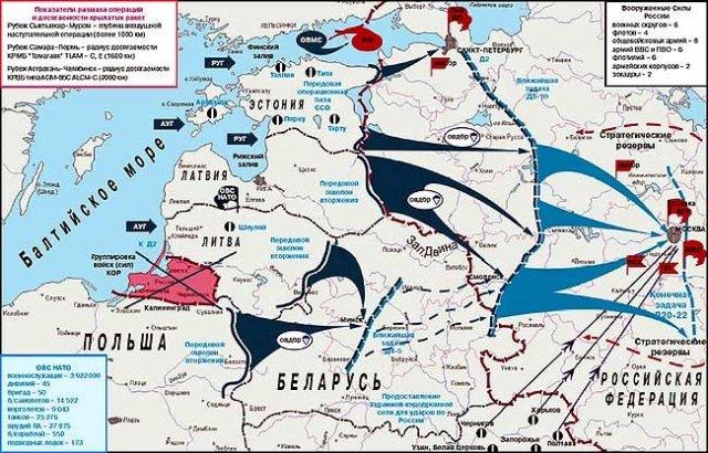 НАТО ще защитава Прибалтика до пълния разгром на Русия