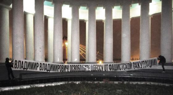 Одеса призовава Путин да освободи града от фашистка окупация