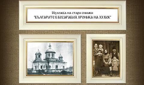 Как са живели българите в Крим, Бесарабия и Таврия