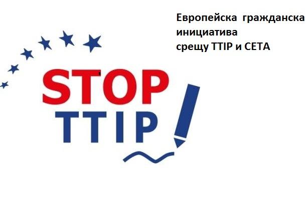 Петиция за спиране на  ТТИП!