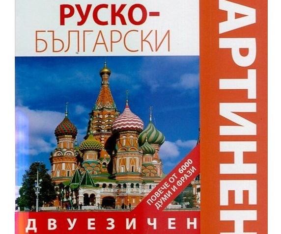 Руско влияние върху българския език