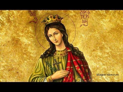 Православната църква почита днес Света Екатерина