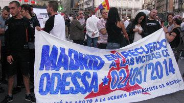 Испански антифашисти проведоха шествие в подкрепа на Донбас2