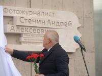 Откриха мемориална плоча в памет за Андрей Стенин