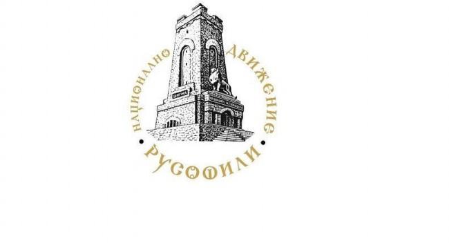 """Декларация на НД """"Русофили"""" относно спирането на проекта """"Южен поток"""""""
