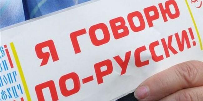 Санкциите не са пречка за руския език