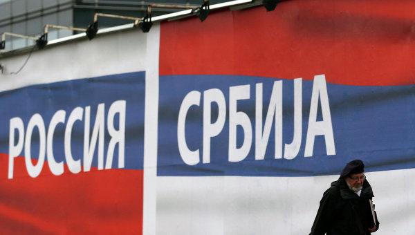 Гойкович: Сърбия никога няма да въведе санкции срещу Русия