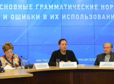 Известни руски лингвисти изнесоха лекция по руски език