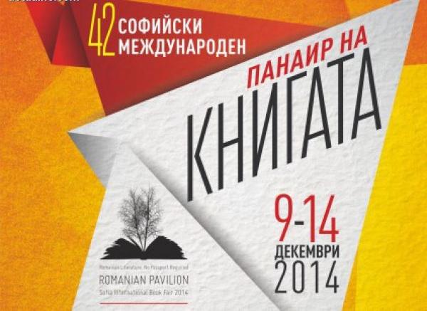 В НДК започва Международният панаир на книгата