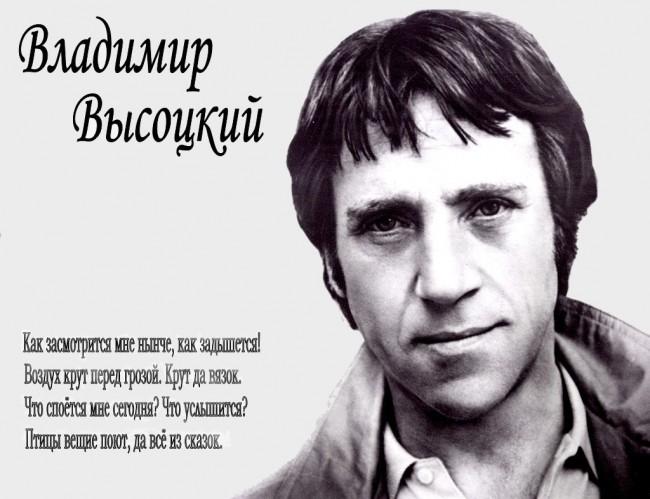 Живот без сън – Владимир Висоцки