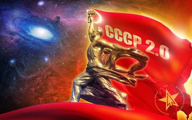 Руснаците искат отново СССР