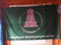 """Най-новият младежки клуб на НД """"Русофили"""" във  Варна"""