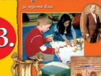Учебник за 3 клас: Васил Левски е заловен от полицията, цар Симеон Велики не оставил никакви следи в историята, а САЩ протестират след Априлското въстание