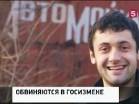 В Украйна задържаха журналист за държавна измяна
