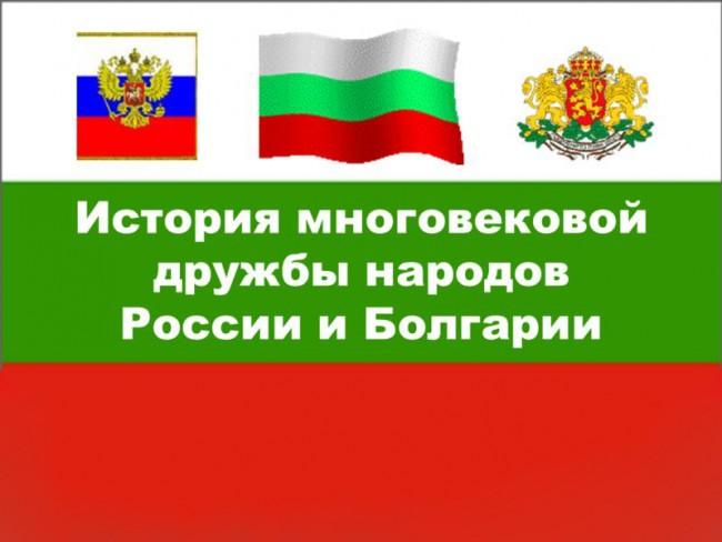 Дружбата между българския и руския народ е била и ще бъде във вековете