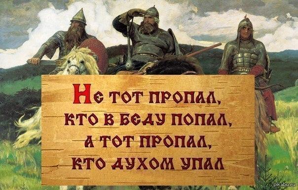 58 руски мъдрости