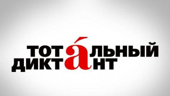 """""""Тотална диктовка"""" ще провери познанията по руски език"""