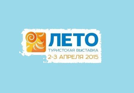 Български фирми на туристическо изложение в Екатеринбург