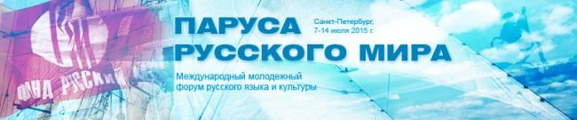 Международен младежки форум по руски език и култура «Паруса Русского Мира»