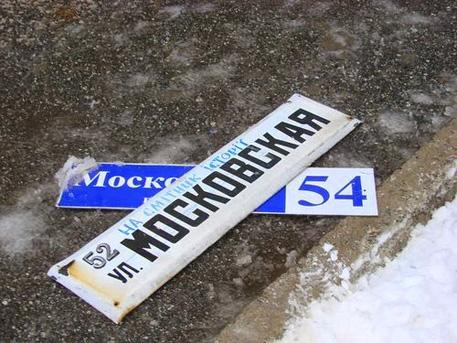 В Киев сменят името на всичко свързано с Москва