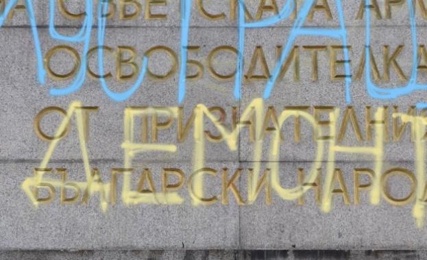 Двама арестувани за графити върху Паметника на Съветската армия