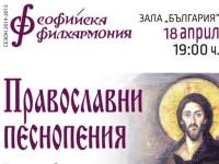 Концерт- Православни песнопения, a cappella