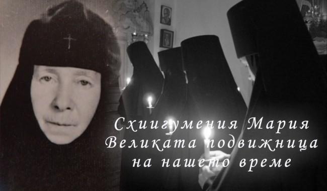 """""""Схигумения Мария""""- нов филм премиера на режисьора Марин Градинаров"""
