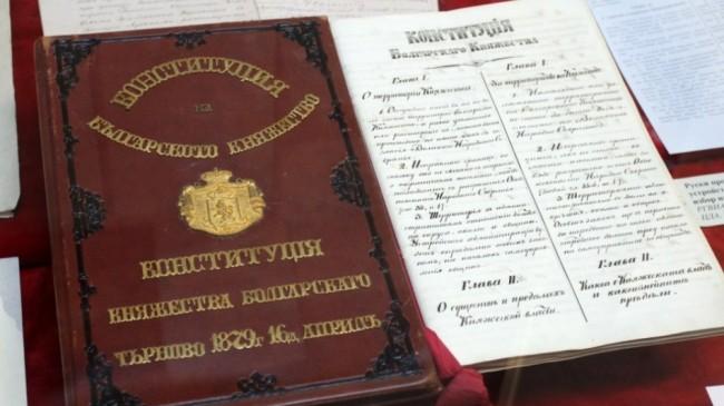 На днешния ден е приета Първата българска конституция