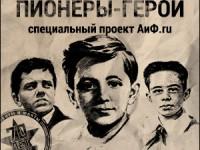 Малкият знаменосец. Как Костя Кравчук запазил светинята на Червената Армия