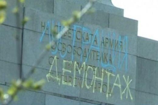 На паметника на съветската армия в
