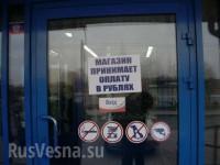 Рублата все по-често се използва в Донбас
