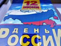 Днес руснаците отбелязват Деня на Русия